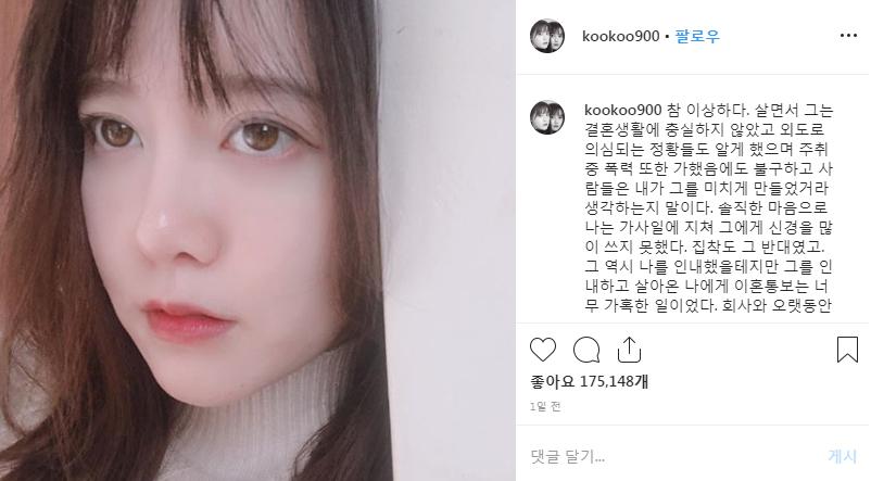 [사진 구혜선 인스타그램]