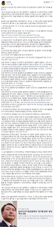 김영희 변호사가 12일 자신의 페이스북에 올린 글. [김영희 변호사 페이스북 캡처]