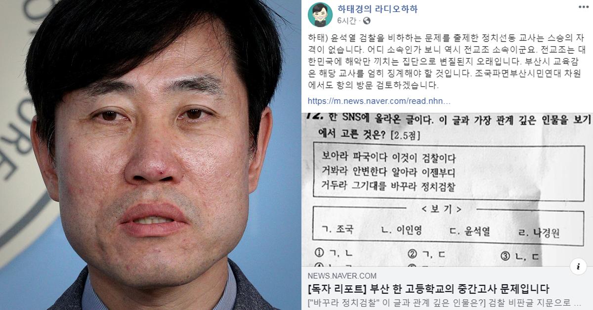 하태경 바른미래당 의원(왼쪽)과 그가 12일 페이스북에 올린 글 내용. [뉴스1·하태경 의원 페이스북]