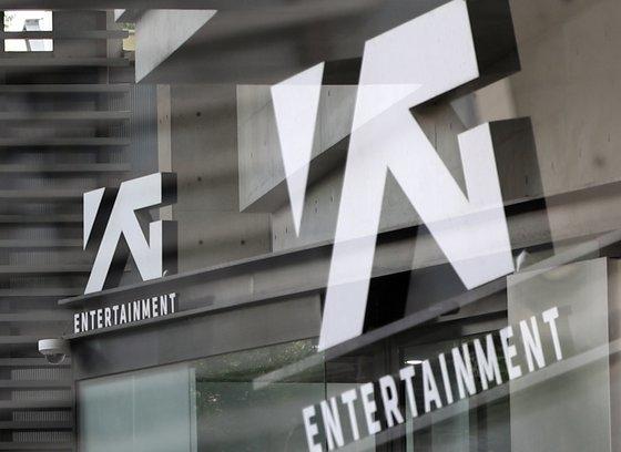 서울 마포구 YG엔터테인먼트 사옥. [뉴스1]