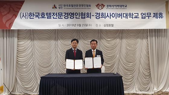 경희사이버대학교는 지난 9월 25일(수) (사)한국호텔전문경영인협회와 산학협력 협약을 체결했다.