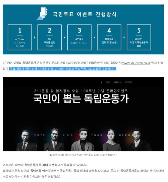 2018년 보훈처가 홍보한 국민투표 방식의 '이달의 독립운동가' 선정