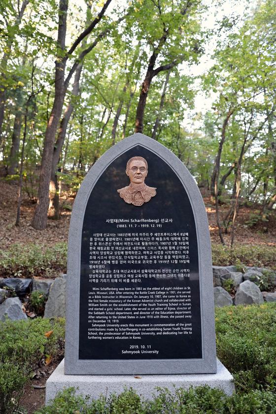 삼육대, 공동 설립자 사엄태 선교사 기념비 건립...한국 재림교회 최초 여성선교사 헌신