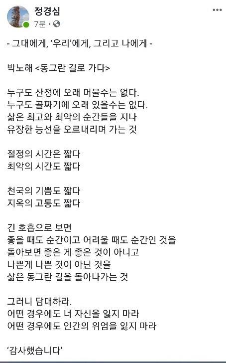 [정경심 교수 페이스북 캡처]