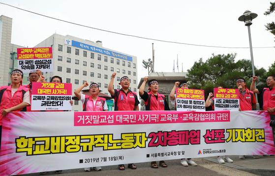 급식대란 또 오나…학교비정규직·교육당국 막판 교섭 중