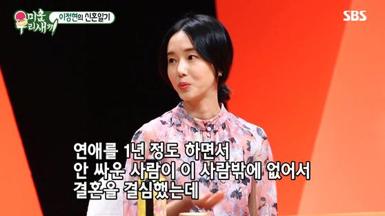 [SBS 방송 캡처]