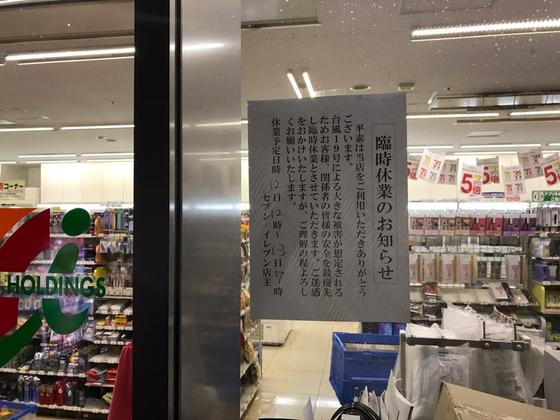 대형 태풍 하기비스가 접근하며 일본에 큰 피해를 줄 것으로 우려되는 가운데 11일 도쿄(東京) 도요스(豊洲)의 한 편의점에 태풍의 영향으로 12일 영업을 중단한다는 안내문이 붙어 있다. [연합뉴스]