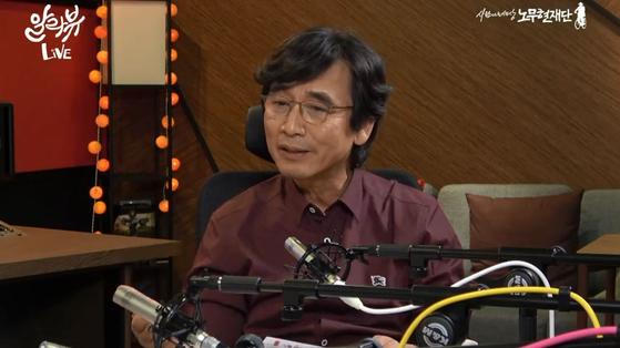 유시민 노무현재단 이사장이 15일 재단 유튜브 방송 '알릴레오'를 진행하고 있다. [유튜브 캡처]