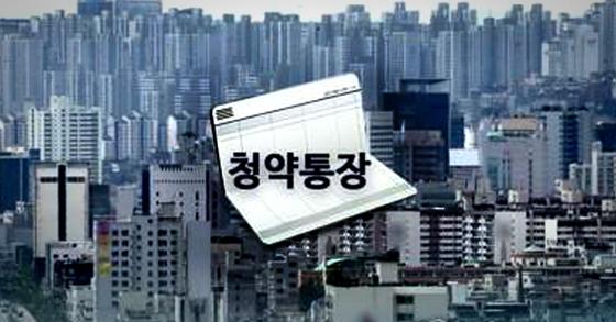 분양시장에 대한 관심이 커지면서 청약통장 가입 시기가 앞당겨지고 있다 [연합뉴스]