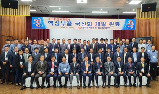 박일준 한국동서발전 사장(앞줄 왼쪽에서 6번째)과 임직원, 국산화 개발 참여 회사 관계자들이 기념 촬영을 하고 있다.