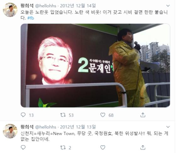 황희석 법무부 인권국장의 트위터 계정. [트위터 캡처]