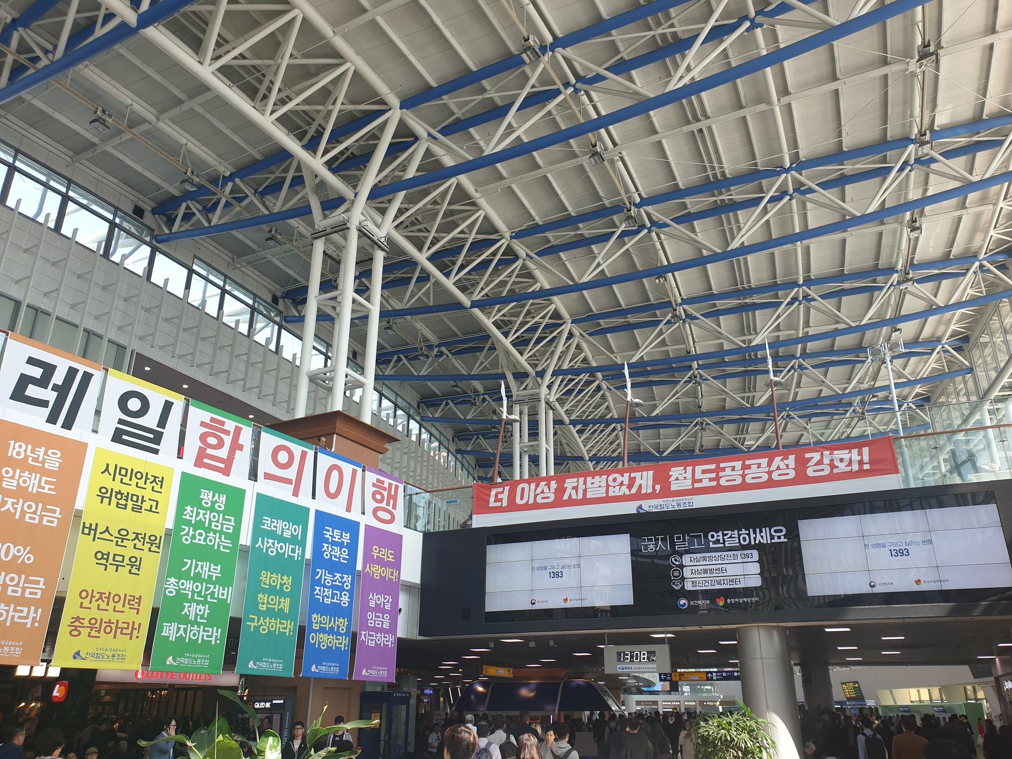 철도노조는 11일 오전 9시부터 14일 오전 9시까지 3일간 시한부 파업을 벌였다. [중앙포토]
