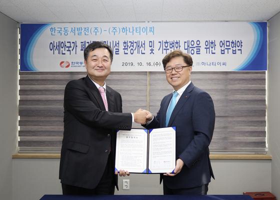 박일준 한국동서발전 사장(오른쪽)과 정균 하나티이씨 대표가 협약 체결 후 기념 촬영을 하고 있다.