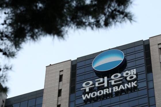 서울 중구 우리은행 본점. [뉴스1]