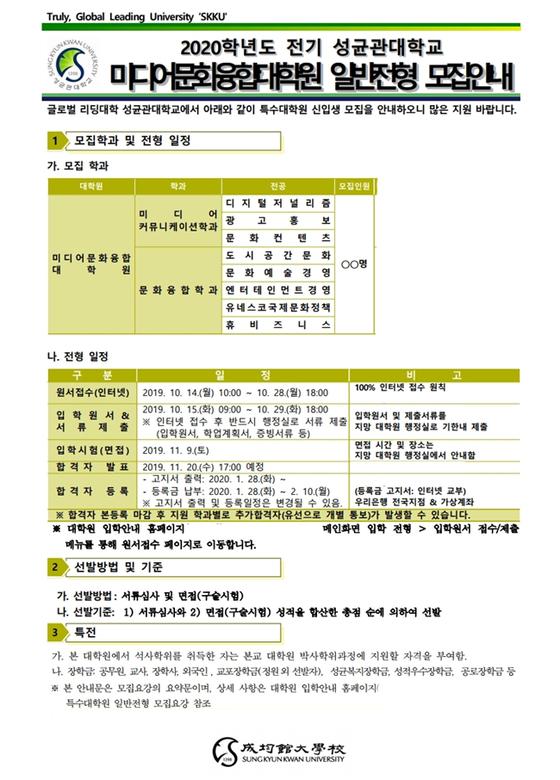 성균관대, 미디어문화융합대학원 내년 3월 신설