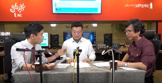 지난 15일 방송된 알릴레오 유튜브. 왼쪽부터 방송인 황현희, 장용진 아주경제 기자, 유시민 이사장. [사진 알릴레오 방송화면 캡처]