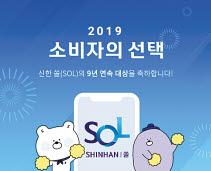 신한 쏠(SOL)은 로그인 방식을 다양화해 고객이 선택할 수 있도록 했다.