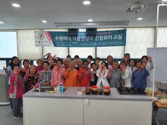 수원여대 식품영양과 '농촌재능나눔 수시단체 활동지원사업' 선정