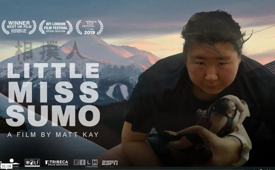 일본의 여성 스모 선수 히요리 콘(21)의 자전적 이야기를 담은 다큐멘터리 영화 '리틀 미스 스모'의 트레일러 영상 일부. [사진 리틀미스스모 홈페이지]