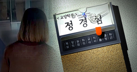 사문서 위조 혐의로 기소된 조국 법무부 장관 부인 정경심 동양대 교수의 첫 재판 일정이 18일 진행된다. [JTBC·뉴스1]