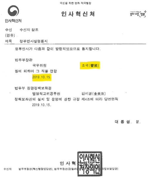 인사혁신처 공문 [이학재 의원실 제공]