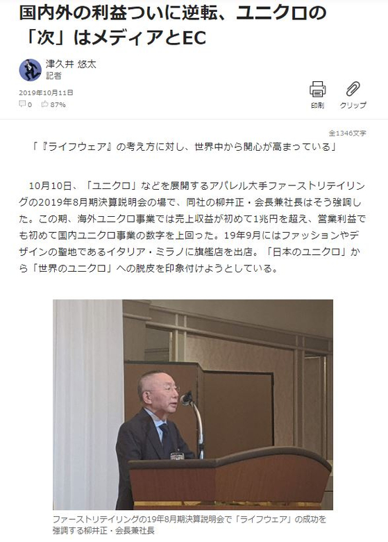 패스트 리테일링의 19년 8월기 결산 설명회에서 '라이프 웨어'의 성공을 강조하는 야나이 다다시 회장 [사진 사이트 화면 캡처]