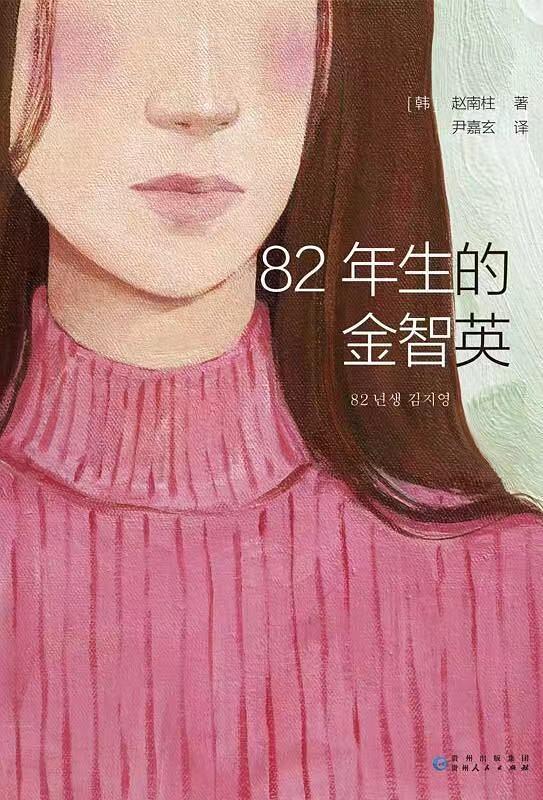 『82년생 김지영』 중국어판. [사진 민음사]
