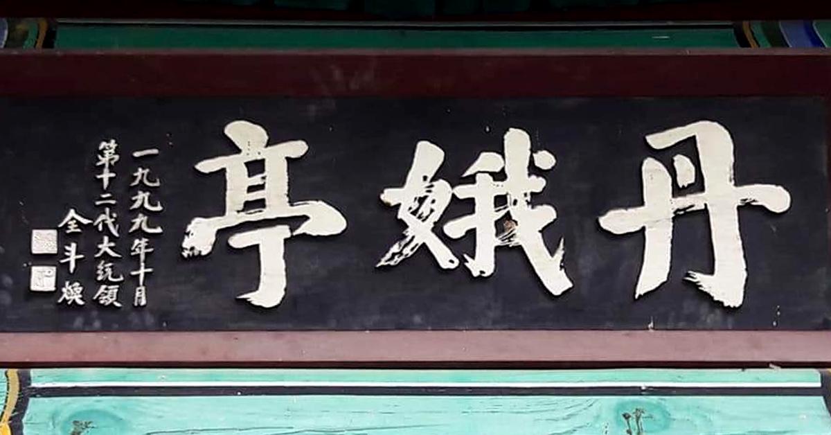 전북 장수군 장계면 논개생가지 정자인 '단아정(丹娥亭)'에 쓰여진 현판. [뉴스1]