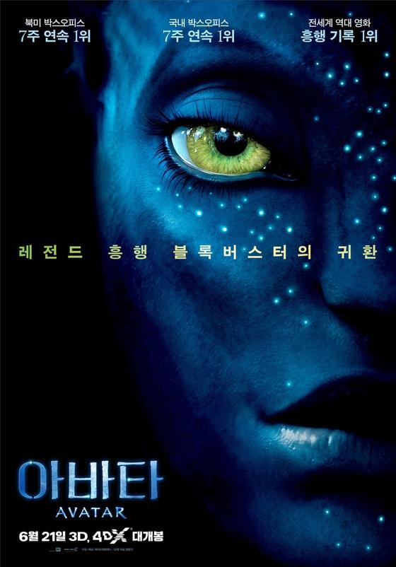 2009년 개봉해 큰 인기를 얻었던 영화 '아바타'. [사진 20세기 폭스]