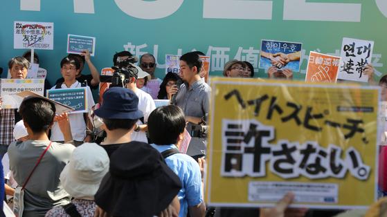지난달 7일 일본 도쿄도 시부야역 광장에서 한국에 대한 혐오 감정을 조장하는 흐름에 반대하는 시민들이 집회를 하고 있다. 이들은 재일 한국·조선인 등에 대한 차별을 용납해서는 안 된다고 주장했다. [연합뉴스]