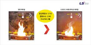 LS전선의 케이블은 화재 시 2배 이상 오래 견디고, 유독가스의 발생을 90% 이상 줄인다.