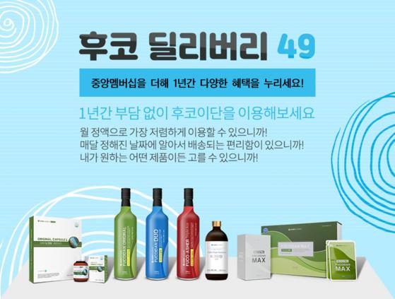 해림후코이단이 중앙멤버십과 연계한 월정액 후코이단 공급 서비스를 선보인다.