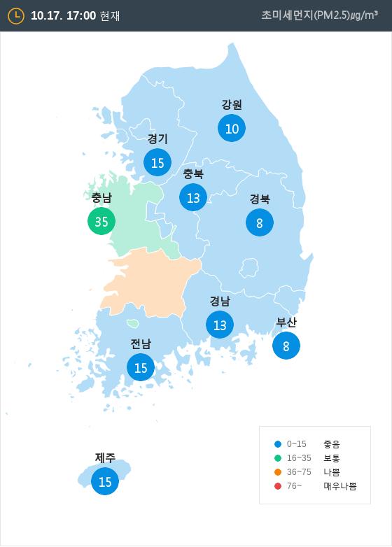 [10월 17일 PM2.5]  오후 5시 전국 초미세먼지 현황