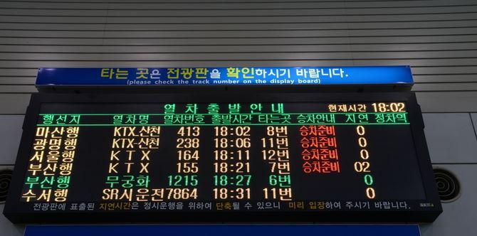 열차번호에는 열차 종류와 노선 등 여러가지 정보가 담겨 있다. [사진 레일뉴스]