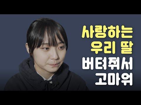 [TONG]고3 수험생을 울린 엄마의 한 마디 (영상)