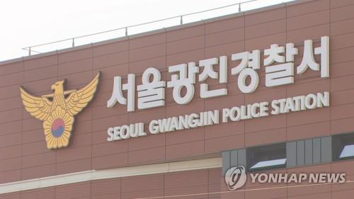 서울 광진경찰서. [연합뉴스TV]