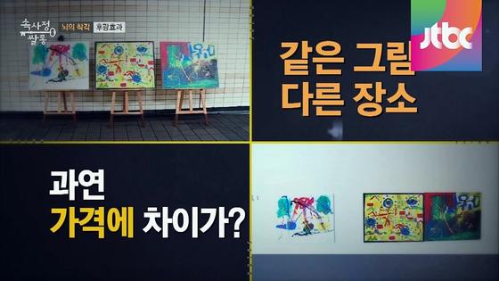 지난 2014년 방영된 JTBC '속사정 쌀롱' 1화 캡쳐 화면. [사진 JTBC]