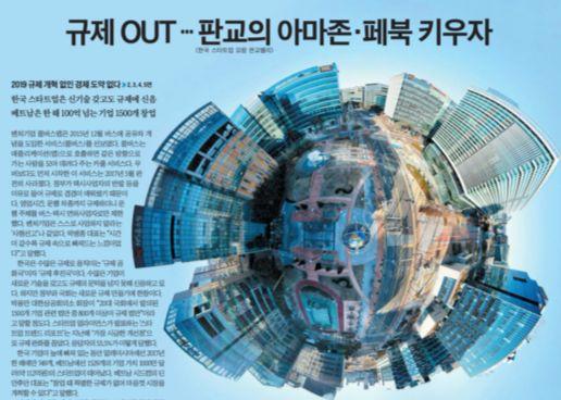 중앙일보 '규제 OUT' 좋은 신문기획상