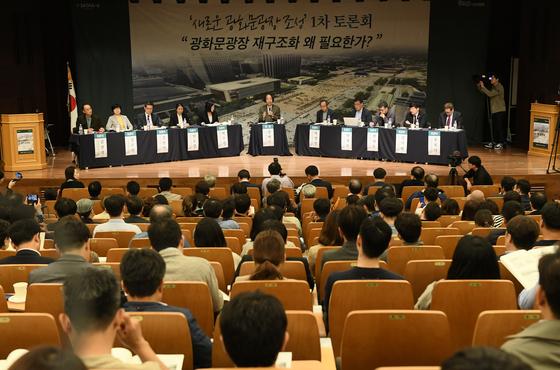 18일 열린 광화문광장 재조성을 위한 시민 토론회. 전 과정이 생중계되는 첫 공개 토론이었다.[사진 서울시]