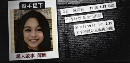 바닷가에서 나채 상태로 숨진 채 발견된 15세 홍콩 여학생. [연합뉴스]