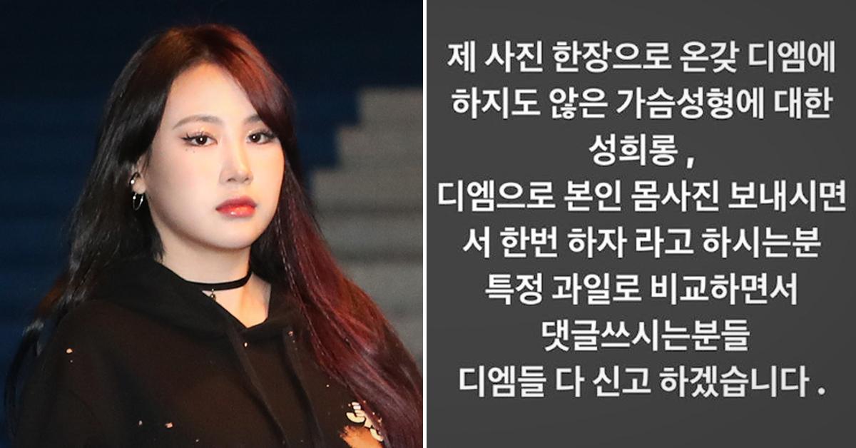"""박지민 """"성희롱·몸 사진 DM, 다 신고하겠다"""""""