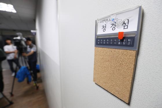 정경심 교수 연구실. [연합뉴스]