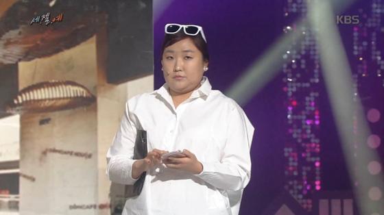 최순실씨를 풍자한 KBS '개그콘서트'. 이 방송은 최씨에 대한 특검 수사가 시작되기 전인 2016년 11월6일 방송됐다.