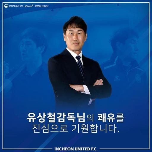 인천 유나이티드가 공개한 유상철 감독 쾌유 기원 온라인 배너. [사진 인천유나이티드]