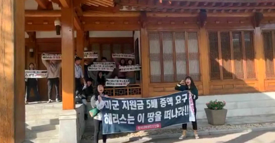 한국대학생진보연합 회원들이 18일 오후 서울 중구 해리 해리스 미국 대사관저에서 방위비 분담금 인상을 반대하는 기습시위를 하고 있다. [사진=한국대학생진보연합 페이스북/뉴시스]