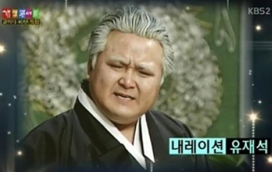고 김형곤씨의 생전 '회장님, 회장님, 우리 회장님'을 회고하는 '개그콘서트'의 한 장면 [중앙포토]