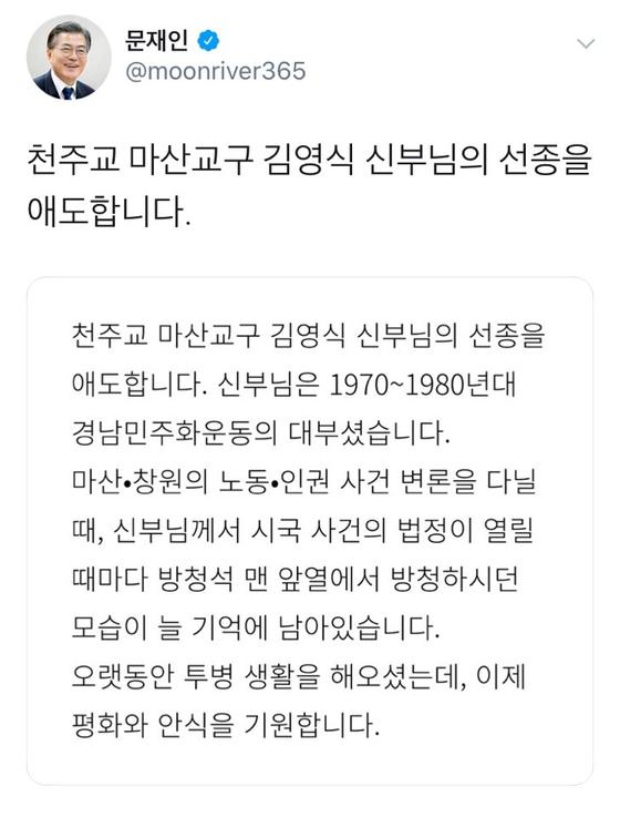 [사진 문재인 대통령 SNS 캡처]