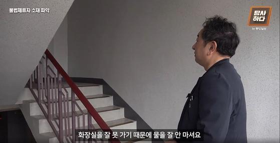 아파트 계단에서 잠복 중인 탐정.