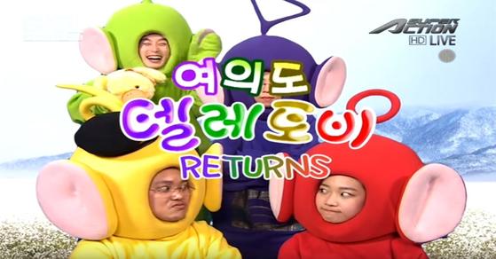 tvN 'SNL 코리아'에서 2012년 방영된 정치풍자 코미디 '여의도 텔레토비'의 한 장면 [유튜브 '권오대' 캡처]