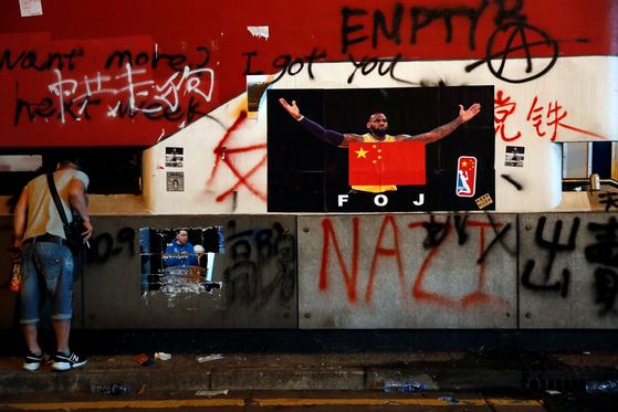 중국 깃발 아래 나치(NAZI)라는 붉은 낙서가 그려졌다. [로이터=연합]